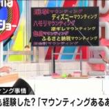 『三谷紬アナ 巨乳の横乳と脇!』の画像