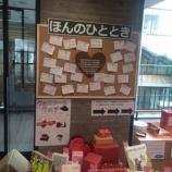 『あなたの大切な人を想う気持ちをシェアしよう!「ほんのひととき」企画、戸田市立図書館上戸田分館で開催中!』の画像