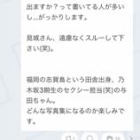 『【乃木坂46】見城徹『きぃちゃんと与田ちゃんの写真集、頑張ります。』』の画像
