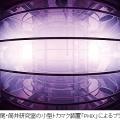 エネルギー危機を回避せよ!目指せ核融合、トカマク型融合炉のプラズマ