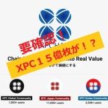 『要チェック! 忘れてませんか【XPC】エアドロップ(Airdrop)手続き 総額15億枚以上!』の画像