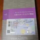 『大阪4大オーケストラの饗演♬』の画像