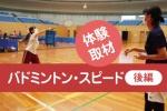 【体験取材シリーズ】バドミントンチーム『スピード』に潜入!試合っぽいことも参加!~後編~