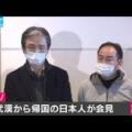 武漢から帰国した人にインタビュー 新型コロナウィルス
