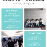 『tenoto×raciku「etc tour 2019 」開催決定!』の画像