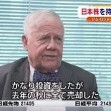 『【悲報】大物投資家さん「安倍辞任を期に日本株ETFを買い増しした!黒田総裁が買うから私も買う」』の画像