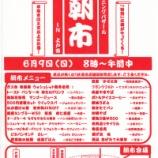 『朝市 in 上戸田 6月9日(日)午前8時〜正午まで開催』の画像