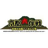 『7月12日、13日 京都大作戦2008〜去年は台風でごめんな祭〜 @京都府立山城総合運動公園 太陽が丘特設野外ステージ』の画像