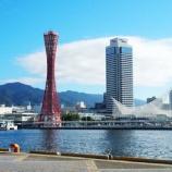 『薬膳と漢方のお話をラジオ関西(神戸)の生放送で楽しくさせていただきました♪』の画像