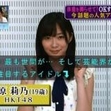 HKT48指原莉乃、体重をテレビで公開し43.9kg