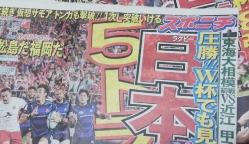 ラグビー日本代表がトンガにも41-7で圧勝(海外の反応)