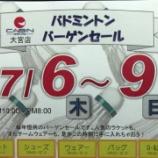 『大宮店セール情報』の画像