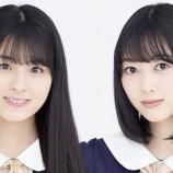 『【乃木坂46】大園桃子と北川悠理、2人で話した途端号泣してしまった模様・・・』の画像