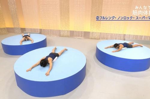 【実況】みんなで筋肉体操最終日「背筋」!!武田真治遂に喋るw「自分に甘えない」のサムネイル画像
