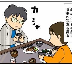 夫が食事の写真を義母に送るので…