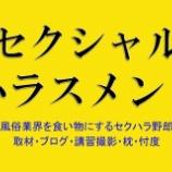 『風俗業界を食い物にするセクハラ野郎〜スタッフ篇〜』の画像