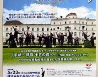 『ウィーン少年合唱団が来日しています!』の画像