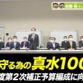 【衆院選】山本太郎氏、落選の可能性…「比例の議席獲得も厳しい」との予測 ★3  [ボラえもん★]
