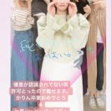 『ゆったんだけ加工かかってないw 川後陽菜、スイカメン&乃木坂メンとの写真を公開!!!』の画像