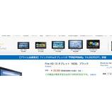 『Amazonの新しいタブレット Fire HDの3種類。どれを買おうか悩む。→ Fire HD 8 16GBを注文した!』の画像