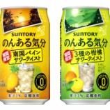 『【期間限定】「のんある気分〈南国パインサワーテイスト〉」 「同〈3種の柑橘サワーテイスト〉」発売』の画像