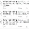 元HKTゆうこす、2万5千円チケットのプレゼントを約1年未発送? 指摘受け謝罪も不信の声続出