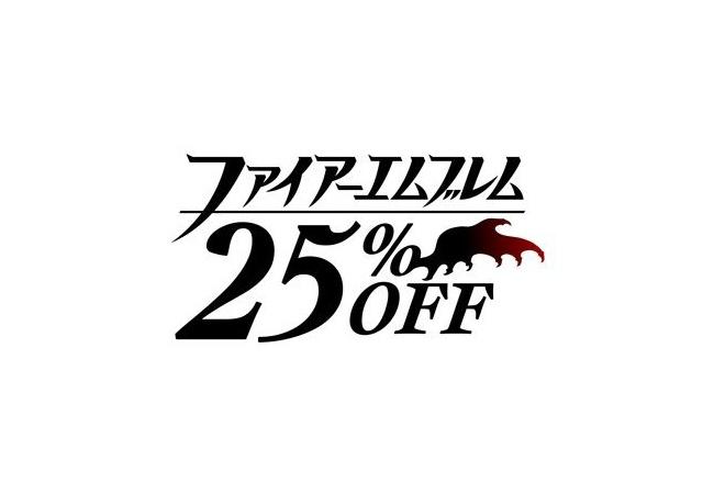 【ファイアーエムブレム シリーズ】25%オフセール実施決定!