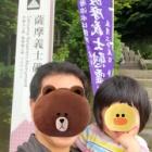 『 第三回あーちゃんと旅行!鹿児島旅行から帰ってきました!』の画像