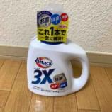 『《【洗濯】アタック3Xで洗濯物を部屋干しした使用感》』の画像