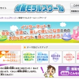 『ネットをみる小中学生にぜひ見せたい!「戸田市教育委員会・情報モラルスクール」』の画像