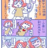 『A☆I☆BOU』の画像