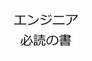 竹内健・著「10年後、生き残る理系の条件」まとめ・要約、コメント、こんな方にオススメ
