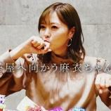 『【乃木坂46】アメを舐めながらチャリンコ激走する白石麻衣さんwww 激カワすぎるwwwwww』の画像