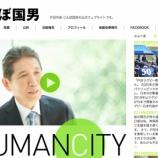 『戸田市長選挙 じんぼ国男氏とみねぎし光夫氏のホームページを見比べてみよう』の画像