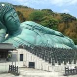 『いつか行きたい日本の名所 南蔵院』の画像