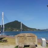 『【観光】しまなみ海道を渡って大三島に行ってきたよ!猪骨ラーメンも食べました。』の画像