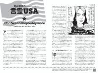 町山智浩「JK制服を着させられて、60過ぎのオッサンが書いた曲を歌わされる日本のアイドルは1兆年遅れてる」