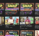 【悲報】勝俣州和のYouTubeチャンネル SMAPネタに味をしめてPart4まで上げてしまうxxxxxxxx
