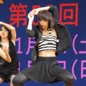 2014年 第50回湘南工科大学 松稜祭 ダンスパフォーマンス その44