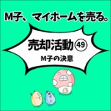 『M子、マイホームを売る〜売却活動49 M子の決意〜』の画像