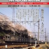 『原鉄道模型博物館 「東急電鉄展」2018年9月1日より開催』の画像