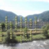 日野高等学校 校歌