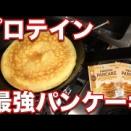 【動画】プロテインパンケーキ【激うまスイーツ】