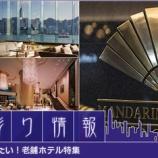 『香港彩り情報「贅沢な時間を過ごしたい!老舗ホテル特集」』の画像