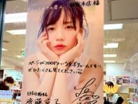 【日向坂46】ころふぃ、齊藤京子1st写真集をフライングゲットwwwwwwwwww