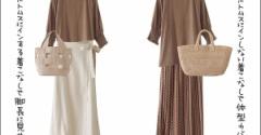 【しまむら】秋まで着られる「979円トップス」、袖口のシャーリングがポイント