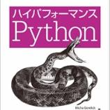『Pythonを高速化したい、マルチコア・マルチCPUの活用法、コンパイラ・ライブラリ・近似計算といった根本的高速化、 省メモリ化など、具体的に学びたい方、こちらはいかがでしょうか』の画像