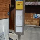 『2015/10/27陣馬高原下から陣馬山、相模湖駅』の画像