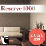 『ヒロミ 芸能人の家をイジる。 タイムマシーン3号・関 8月22日放送』の画像