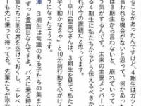 【乃木坂46】梅澤美波、新曲を匂わせていたwwwwwwww